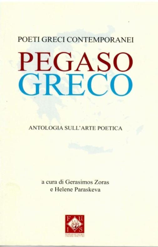 Pegaso greco